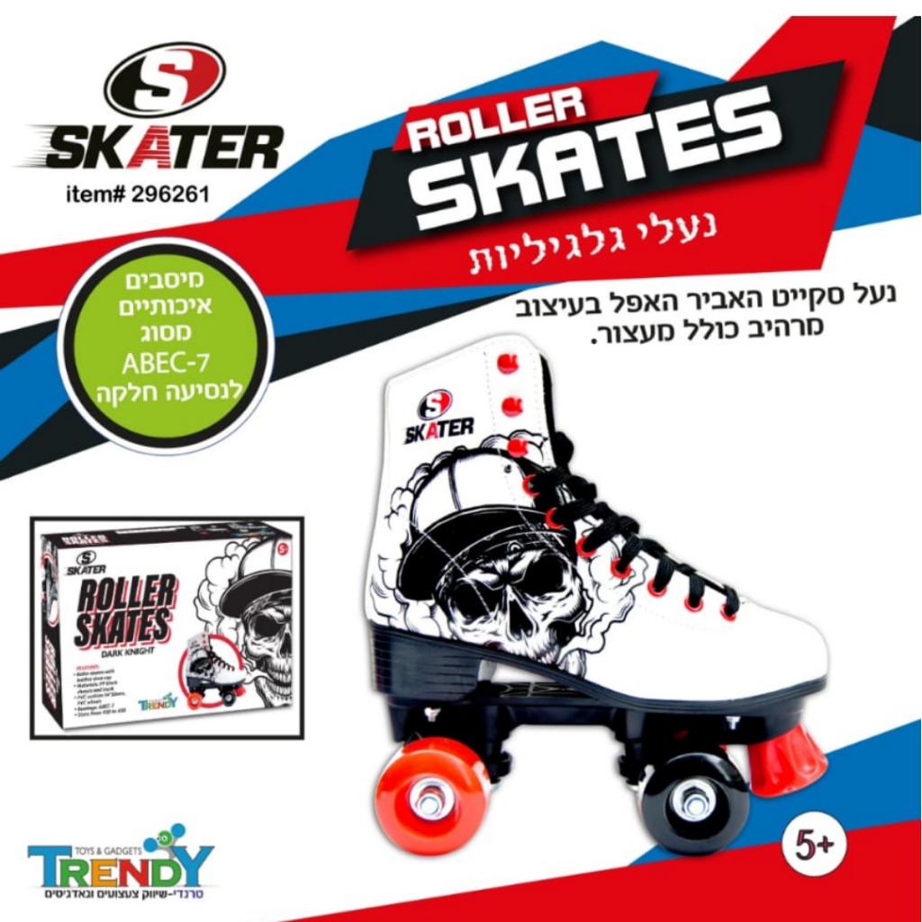 רולר סקט האביר האפל – ROLLER SKATERS